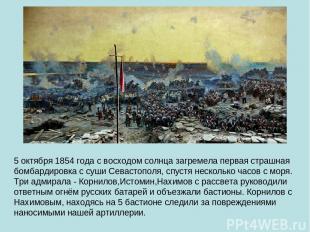 5 октября 1854 года с восходом солнца загремела первая страшная бомбардировка с