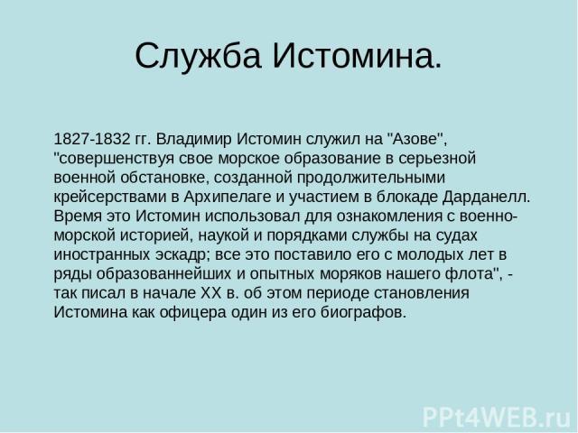 Служба Истомина. 1827-1832 гг. Владимир Истомин служил на