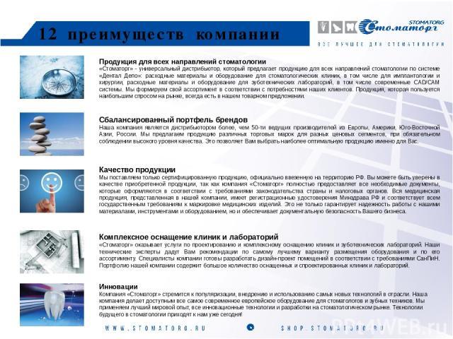 12 преимуществ компании Продукция для всех направлений стоматологии «Стоматорг» - универсальный дистрибьютор, который предлагает продукцию для всех направлений стоматологии по системе «Дентал Депо»: расходные материалы и оборудование для стоматологи…
