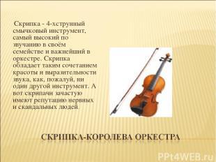 Скрипка - 4-хструнный смычковый инструмент, самый высокий по звучанию в своём