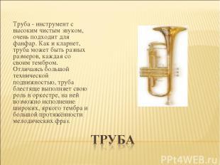 Труба - инструмент с высоким чистым звуком, очень подходит для фанфар. Как и кла