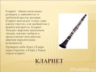 Кларнет - бывает нескольких размеров, в зависимости от требуемой высоты звучан