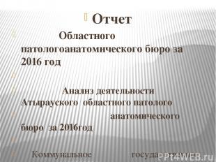 Отчет Областного патологоанатомического бюро за 2016 год  Анализ деятельности А