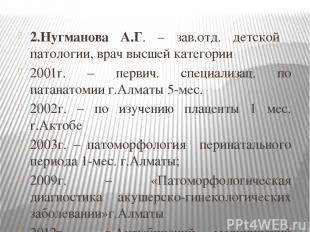 2.Нугманова А.Г. – зав.отд. детской патологии, врач высшей категории 2001г. – пе