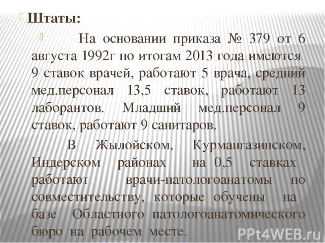 Штаты: На основании приказа № 379 от 6 августа 1992г по итогам 2013 года имеются 9 ставок врачей, работают 5 врача, средний мед.персонал 13,5 ставок, работают 13 лаборантов. Младший мед.персонал 9 ставок, работают 9 санитаров. В Жылойском, Курмангаз…