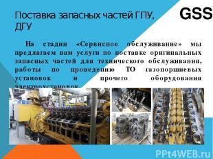 Сервисное обслуживание ГПУ, ДГУ Для стабильной эксплуатации энергоцентра и прове