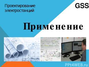 построение стационарных систем управления подстанциями с применением анализаторо