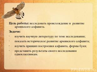 Цель работы: исследовать происхождение и развитие армянского алфавита. Задачи: и