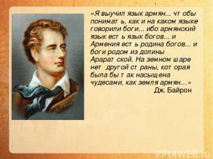 «Я выучил язык армян... чтобы понимать, как и на каком языке говорили боги... иб