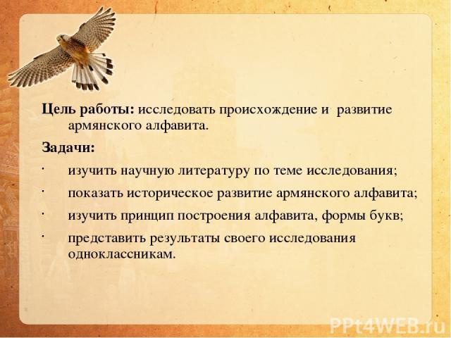 Цель работы: исследовать происхождение и развитие армянского алфавита. Задачи: изучить научную литературу по теме исследования; показать историческое развитие армянского алфавита; изучить принцип построения алфавита, формы букв; представить результа…