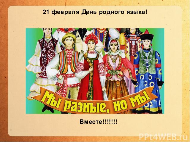 21 февраля День родного языка! Вместе!!!!!!!
