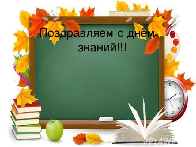 Поздравляем с днём знаний!!!