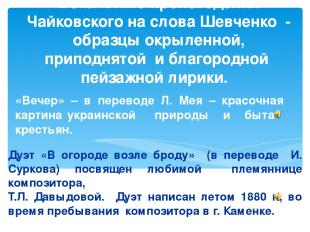 «Вечер» – в переводе Л. Мея – красочная картина украинской природы и быта кресть