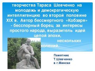 Чрезвычайное влияние личности и творчества Тараса Шевченко на молодежь и демокра