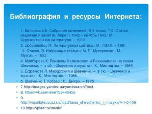 Библиография и ресурсы Интернета: 1. Белинский В. Собрание сочинений. В 9 томах.