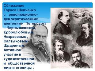 Сближение Тараса Шевченко с революционно-демократическими деятелями Петербурга –