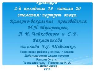 Тарас Шевченко и русска я культура 2-й половины 19 - начала 20 столетия: портрет