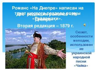Сюжет, особенности мелодии, использование украинской народной песни «Чайка» Две