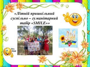 «Літній пришкільний суспільно – гуманітарний табір «SMILE»» © FokinaLidia