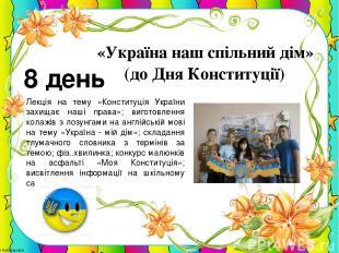 «Україна наш спільний дім» (до Дня Конституції) 8 день Лекція на тему «Конституц