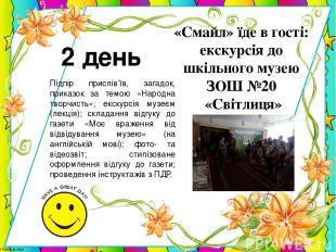 «Смайл» їде в гості: екскурсія до шкільного музею ЗОШ №20 «Світлиця» 2 день Підп