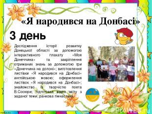 3 день «Я народився на Донбасі» Дослідження історії розвитку Донецької області з