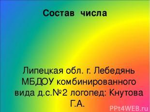 Состав числа Липецкая обл. г. Лебедянь МБДОУ комбинированного вида д.с.№2 логопе