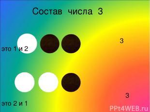 Состав числа 3 3 это 1 и 2 3 это 2 и 1