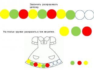 Закончить раскрашивать цепочку. На платье кружки раскрасить в том же ритме.