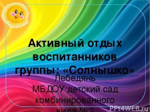 Активный отдых воспитанников группы: «Солнышко» Лебедянь МБДОУ детский сад комби