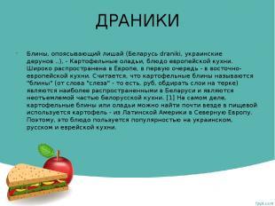 ДРАНИКИ Блины, опоясывающий лишай (Беларусь dranіkі, украинские дерунов ..), - К