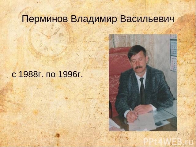 Перминов Владимир Васильевич с 1988г. по 1996г.