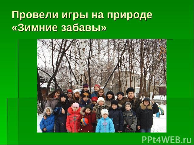 Провели игры на природе «Зимние забавы»