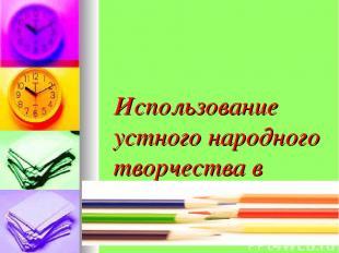Использование устного народного творчества в практике работы детского сада