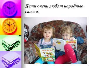 Дети очень любят народные сказки.