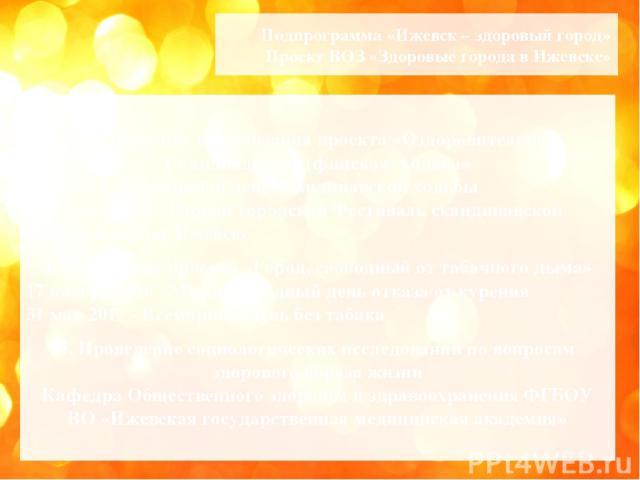 Подпрограмма «Ижевск – здоровый город» Проект ВОЗ «Здоровые города в Ижевске» 3. Внедрение и реализация проекта «Оздоровительная Скандинавская (финская) ходьба» Май 2017 - Всемирный день скандинавской ходьбы Сентябрь 2017 - Второй городской Фестивал…