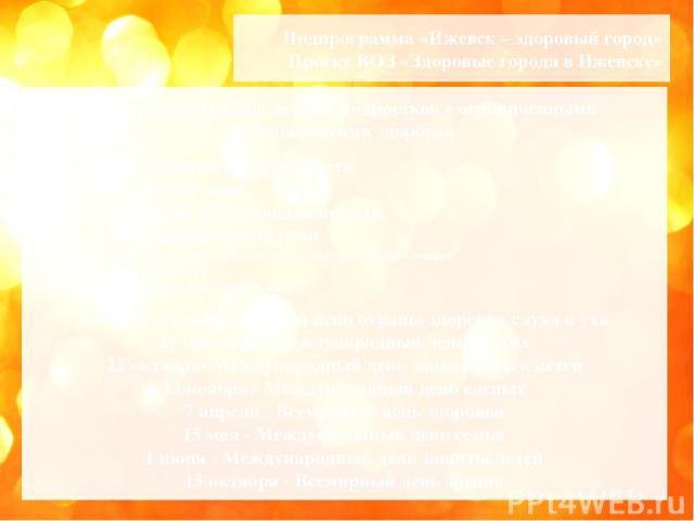 Подпрограмма «Ижевск – здоровый город» Проект ВОЗ «Здоровые города в Ижевске» 6. Мероприятия для детей и подростков с ограниченными возможностями здоровья I вид - слабослышащие и глухие дети II вид - глухонемые дети III-IV вид - слепые и слабовидящи…