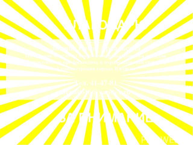 БЛАГОДАРЮ ЗА ВНИМАНИЕ Зимина Елена Аркадьевна Начальник отдела по вопросам охраны здоровья граждан Управления по профилактике и охране здоровья граждан Администрации города Ижевска Тел. 41-47-81 elena0616@yandex.ru