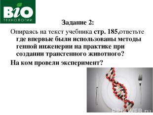 Задание 2: Опираясь на текст учебника стр. 185,ответьте где впервые были использ