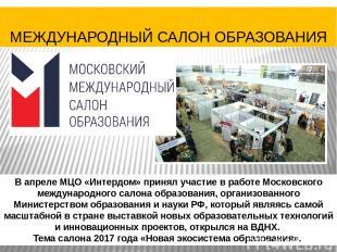 В апреле МЦО «Интердом» принял участие в работе Московского международного салон