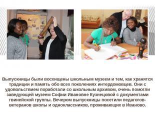 Выпускницы были восхищены школьным музеем и тем, как хранятся традиции и память