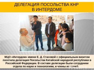 МЦО «Интердом» имени Е. Д. Стасовой с официальным визитом посетила делегация Пос