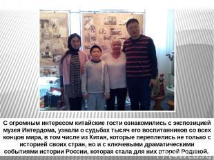 С огромным интересом китайские гости ознакомились с экспозицией музея Интердома,