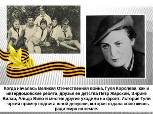 Когда началась Великая Отечественная война, Гуля Королева, как и интердомовские