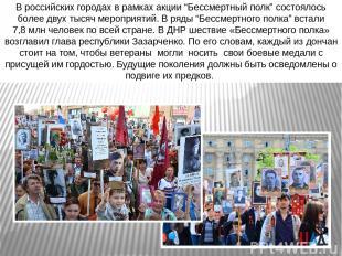 """Вроссийских городах врамках акции """"Бессмертный полк"""" состоялось более двух тыс"""
