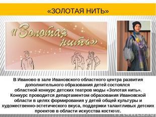 «ЗОЛОТАЯ НИТЬ» В Иваново в зале Ивановского областного центра развития дополните