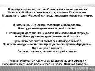 В конкурсе приняли участие 39 творческих коллективов из Ивановской области. Учас