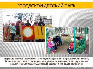Первые классы посетили Городской детский парк. Качели, горки, большая детская пл