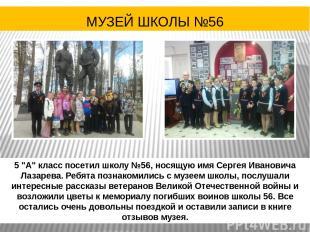 """5 """"А"""" класс посетил школу №56, носящую имя Сергея Ивановича Лазарева. Ребята поз"""