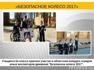 Учащиеся 5а класса приняли участие в областном конкурсе отрядов юных инспекторов